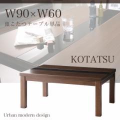 アーバンモダンデザインこたつテーブル 90×60 長方形 こたつ こたつテーブル 炬燵 コタツ ロー