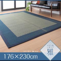 【代引不可】 モダンい草ラグ 176×230cm 高級感のある立体的な格子模様 176×230cm い草ラグ い草
