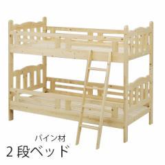 【予約販売商品】2段ベッド 木製 シングルベッド 二段ベッド シンプル パイン すのこ 子供部屋