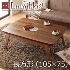北欧デザインこたつテーブル 長方形 105×75 ぬくもり溢れる、北欧デザイン♪ こたつテーブル