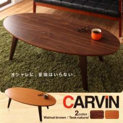 【代引不可】 ミッドセンチュリーデザインこたつテーブル 2色対応 こだわりのカタチの珍しい