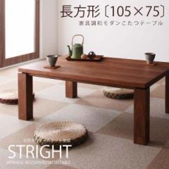 家具調和モダンこたつテーブル 長方形 105×75 高級感のある洗練されたデザイン! こたつ コタ