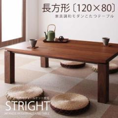 家具調和モダンこたつテーブル 長方形 120×80 高級感のある洗練されたデザイン! こたつ コタ