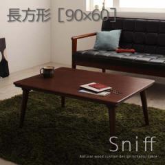天然木カスタムデザインこたつテーブル 長方形 90×60 ぬくもり溢れる、北欧デザイン。 こたつ