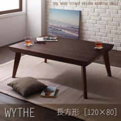 オールドウッド ヴィンテージデザインこたつテーブル 長方形 120×80 北欧ヴィンテージデザイン