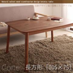 北欧デザイン高さ調整こたつテーブル 長方形 105×75 高さが4段階で変えられる こたつ テーブル