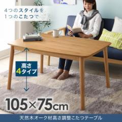 天然木オーク材高さ調整こたつテーブル/長方形(105×75) 厚さわずか約4cm 超薄型ヒーター こたつ