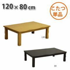 こたつ テーブル 家具調こたつテーブル 長方形 120×80cm コタツ 炬燵 こたつテーブル センターテ