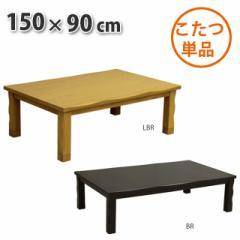 こたつ テーブル 家具調こたつテーブル 長方形 150×90cm コタツ 炬燵 こたつテーブル センターテ