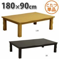 こたつ テーブル 家具調こたつテーブル 長方形 180×90cm コタツ 炬燵 こたつテーブル センターテ