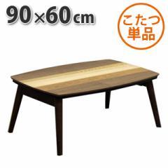 こたつテーブル 90×60 こたつ コタツ 炬燵 長方形 こたつテーブル こたつ本体 テーブル 暖卓 セ