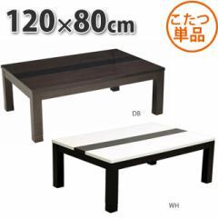 こたつ テーブル こたつテーブル 長方形 120×80cm コタツ 炬燵 こたつテーブル センターテーブル