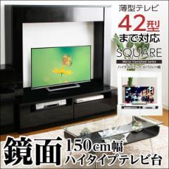 【代引不可】 鏡面ハイタイプテレビ台 150cm幅 ht71