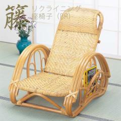 【代引不可】 リクライニング座椅子 BR A-112 籐 籐家具 ラタン 座椅子 三つ折り 椅子 いす チェ