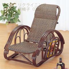 【代引不可】 リクライニング座椅子 DBR A-114B 籐 籐家具 ラタン 座椅子 三つ折り 椅子 いす チェ