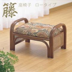 【代引不可】 籐らくらく座椅子 ロータイプ 1脚 C-1001 籐 籐家具 ラタン ロータイプ ダークブラ