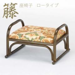 【代引不可】 らくらく座椅子 ロータイプ C-1002B 籐 籐家具 ラタン ロータイプ ダークブラウン
