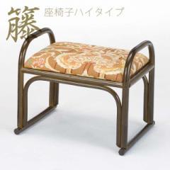 【代引不可】 らくらく座椅子 ハイタイプ C-1202B 籐 籐家具 ラタン ハイタイプ ダークブラウン