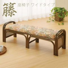 【代引不可】 籐ワイドらくらく座椅子 C-1203B 籐 籐家具 ラタン ワイドタイプ ベンチ ダークブ
