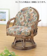 ラウンドチェアー ハイタイプ2脚組 TK-77 ブラウン 籐 籐家具 座椅子 椅子 イス 回転式 アジアン