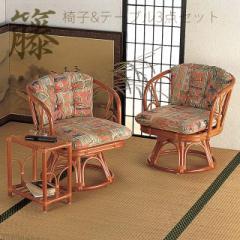 【代引不可】 籐回転座椅子&テーブル3点セット BL-107 籐 籐家具 ラタン ブラウンフレーム チェ