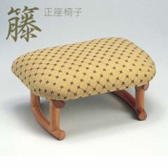 【代引不可】 正座椅子 C-8 籐 籐家具 ラタン ブラウンフレーム 正座 正座椅子 座椅子 椅子 椅子
