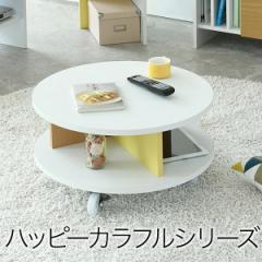 ハッピーカラフル 直径60cm 丸型 センターテーブル jk158b