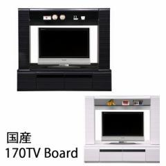 テレビ台 幅170cm 高さ150cm テレビボード 国産 テレビラック TV台 木製 TVボード ハイタイプ