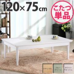 【代引不可】 国産 北欧デザインこたつテーブル 120×75cm 高品質 こたつテーブル こたつ コタツ