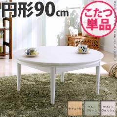 【代引不可】 国産 北欧デザインこたつテーブル 90cm丸型 高品質 こたつテーブル こたつ コタツ