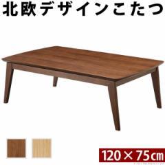 【代引不可】こたつ 北欧 正方形 北欧デザインスクエアこたつ 単品 120x75cm コタツ テーブル 座