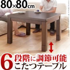 【代引不可】 高さ調節ダイニングこたつテーブル 80×80cm 6段階に高さが変わるこたつ 薄型ヒー