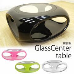 センターテーブル 選べる4色 樹脂 サイドテーブル テーブル 天板ガラス モダン【smtb-MS】