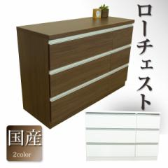 国産 120ローチェスト/2色対応 シンプルで使いやすい国産モダンデザインチェスト シンプルチェ