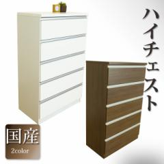 国産 80ハイチェスト/2色対応 シンプルで使いやすい国産モダンデザインチェスト シンプルチェ