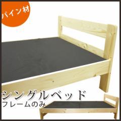 【送料無料】シングルベッド シングル ベッド フレーム  木製ベッド 木製 パイン材 床板布張り シンプル 北欧 ★sk108