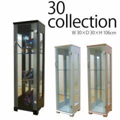 コレクションボード 幅30cm 高さ180cm 飾り棚 コレクションケース ガラスケース キュリオケース フィギュアケース nd17a