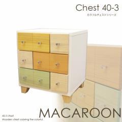 チェスト カラフル 幅42cm ナイトテーブル サイドテーブル マカロン 3段 収納 リビング収納 子供部屋 日本製 脚付き nm51e