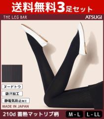 3枚セット ATSUGI THE LEG BAR アツギザレッグバー 210デニールタイツ 蓄熱マットリブ柄 あったか 防寒インナー 日本製 FP1380-SET