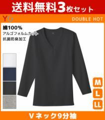 送料無料3枚セット YG ダブルホット Vネック9分袖Tシャツ グンゼ GUNZE YV0209P-H-SET