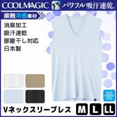 COOLMAGIC クールマジック 吸汗天竺 吸汗速乾×冷感×消臭 Vネックスリーブレスシャツ グンゼ GUNZE 日本製 涼感|メンズ 紳士 涼感インナ