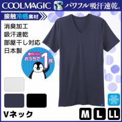 COOLMAGIC クールマジック 吸放湿天竺 吸汗速乾×冷感×消臭 VネックTシャツ 半袖V首 グンゼ GUNZE 日本製 涼感 |メンズ ティシャツ 紳士