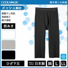 COOLMAGIC クールマジック 爽やかメッシュ 吸汗速乾×消臭 ニーレングス ズボン下 前あき グンゼ GUNZE ステテコ すててこ 日本製 涼感 |