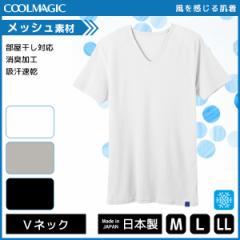 COOLMAGIC クールマジック 爽やかメッシュ 吸汗速乾×消臭 VネックTシャツ 半袖V首 グンゼ GUNZE 日本製 涼感 | メンズ 紳士 涼感インナ