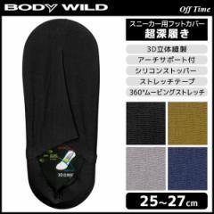 BODYWILD ボディワイルド フットカバー 超深履き メンズソックス グンゼ GUNZE くつした くつ下 靴下 ボディーワイルド BODY WILD | 男性