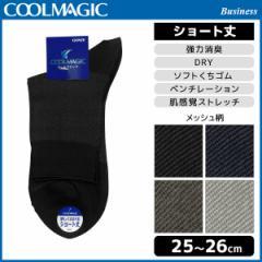 COOLMAGIC クールマジック ビジネス メンズソックス ショート丈 グンゼ GUNZE くつした くつ下 靴下 涼感 | 男性用靴下 紳士用靴下 紳士