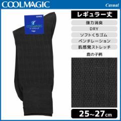COOLMAGIC クールマジック カジュアル メンズソックス レギュラー丈 グンゼ GUNZE くつした くつ下 靴下 涼感 | 男性用靴下 紳士用靴下