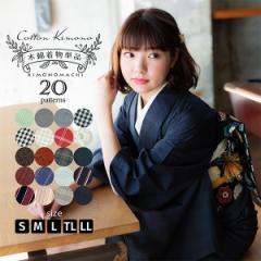 単衣の木綿着物オリジナル20柄 SサイズからLL(2L)サイズまでご用意 [送料無料]