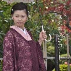 都衿コート レース花柄 焦げ茶の入った赤紫色(No.2341) [送料無料]
