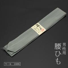 モスリン 男性用腰紐「鼠色」男専科(12-154-012)【メール便対応可】